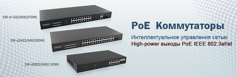 managed Poe switch Osnovo