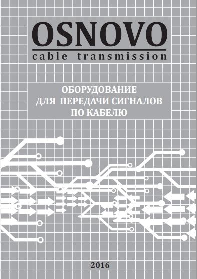 Новый каталог оборудования OSNOVO