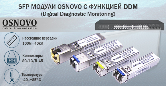 Osnovo-sfp-modules_sc-lc-rgddm_bane