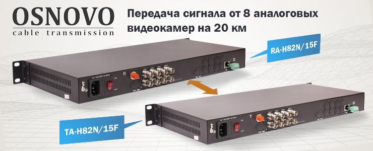 Osnovo extender HDCVI fiber 20km