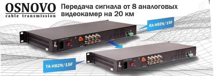 Osnovo_extender_HDCVI_fiber_20km2