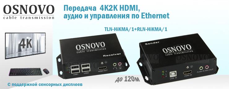Osnovo kvm extender HDMI