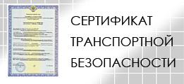 banner cert osnovo tb