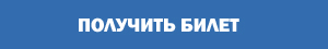 botton ticket news osnov