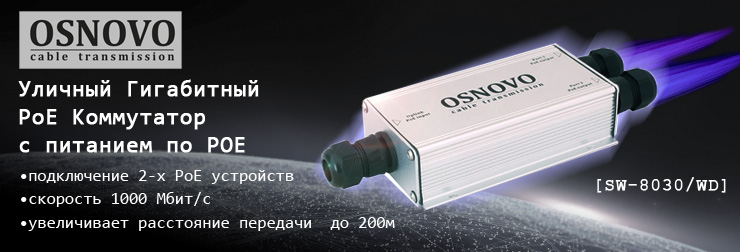 osnovo Banner SW 8030WD