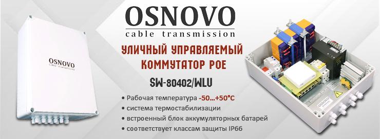 outdoorPoe Osnovo2