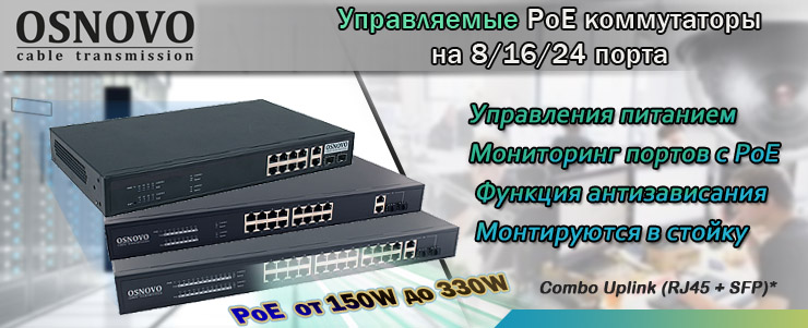 Osnovo Poe Switch8 16 24Port