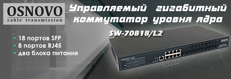 core l2 switch osnovo