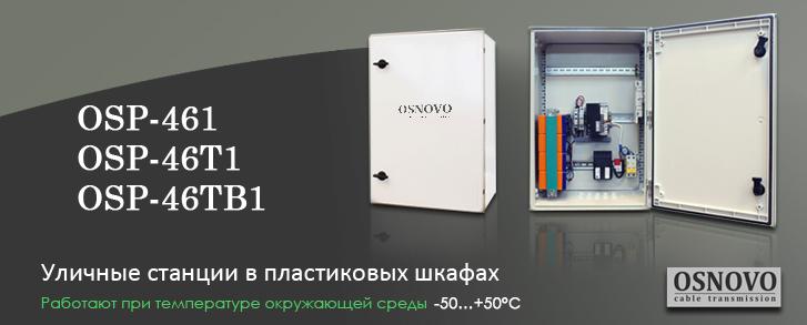 top banner OSP Osnovo
