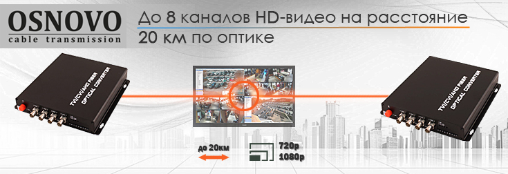 hd video extenderOsnovo