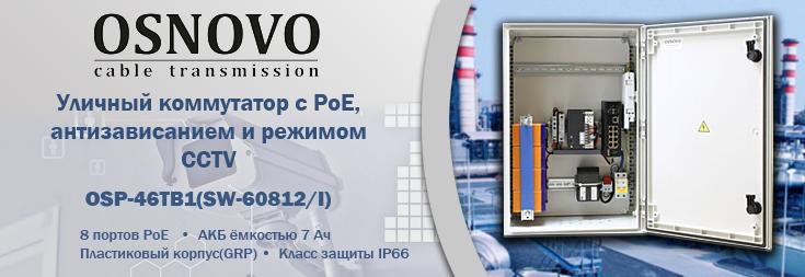 Osnovo OSP 46TB1