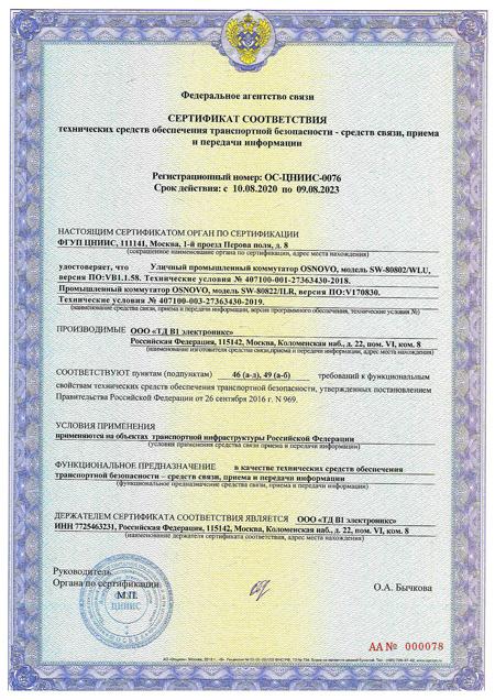 TB Certificate Osnovo
