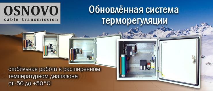 osnovo termoboxes