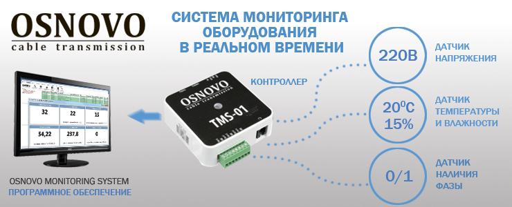 osnovo monitoring3