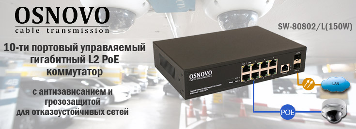 Banner Osnovo POE switch