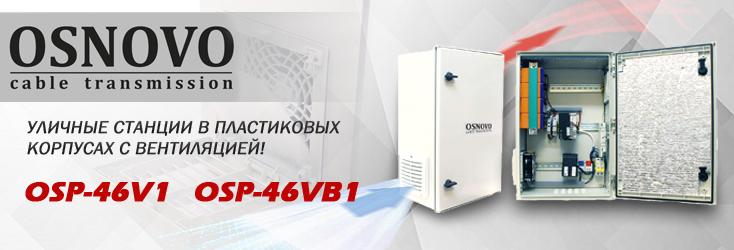 Top banner Osnovo OSP46vXX
