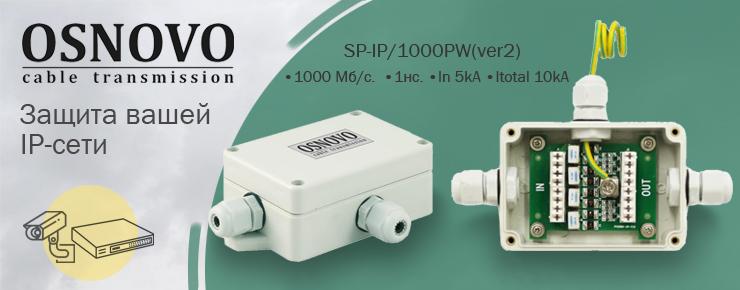 Osnovo SP IP1000PW