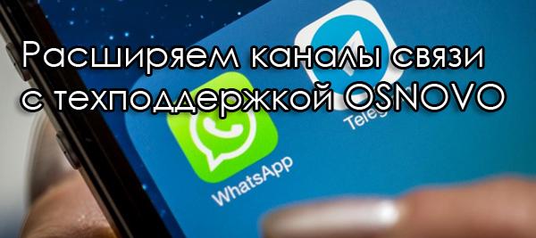 whatsapp telegr