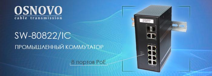 news top sw80822IC